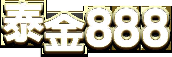 泰金888-運彩投注限時返水1.5%