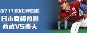 大發網8/7日棒球版預測報牌-tga8889