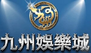 九州娛樂-註冊送體驗金500