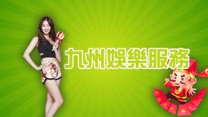 九州娛樂城遊戲服務項目-九州娛樂