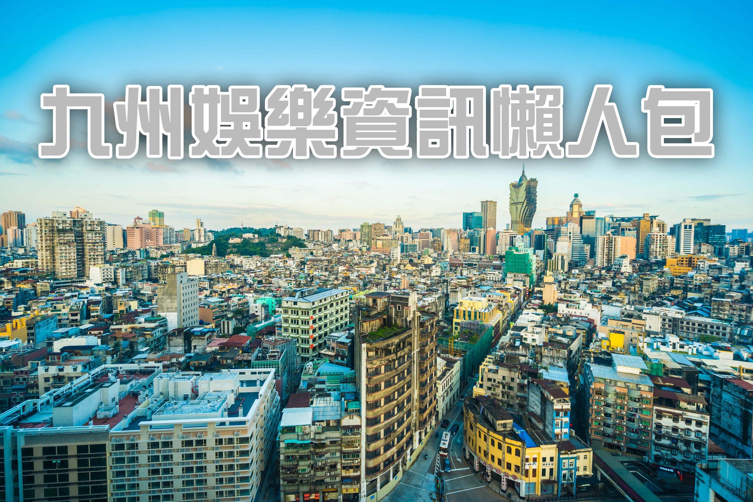 九州娛樂資亞洲第一的線上博弈品牌,優惠、服務、註冊資訊一手掌握